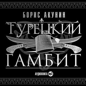 Борис Акунин Турецкий гамбит