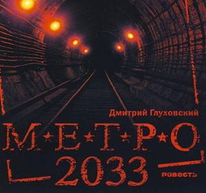 Аудиокнига Метро 2033 Дмитрий Глуховский