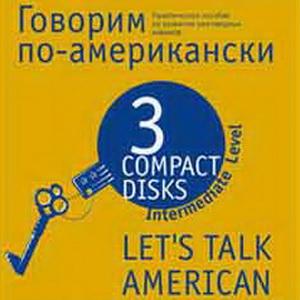 Говорим по-американски. Практическое пособие по развитию разговорных навыков. Let's talk amerikan